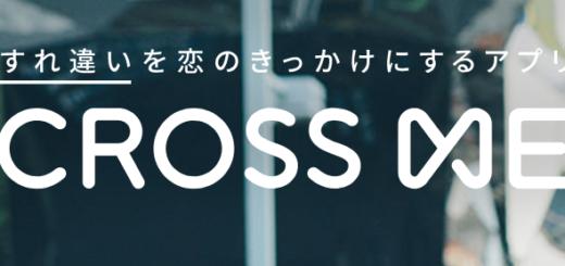 CROSSMEの画面