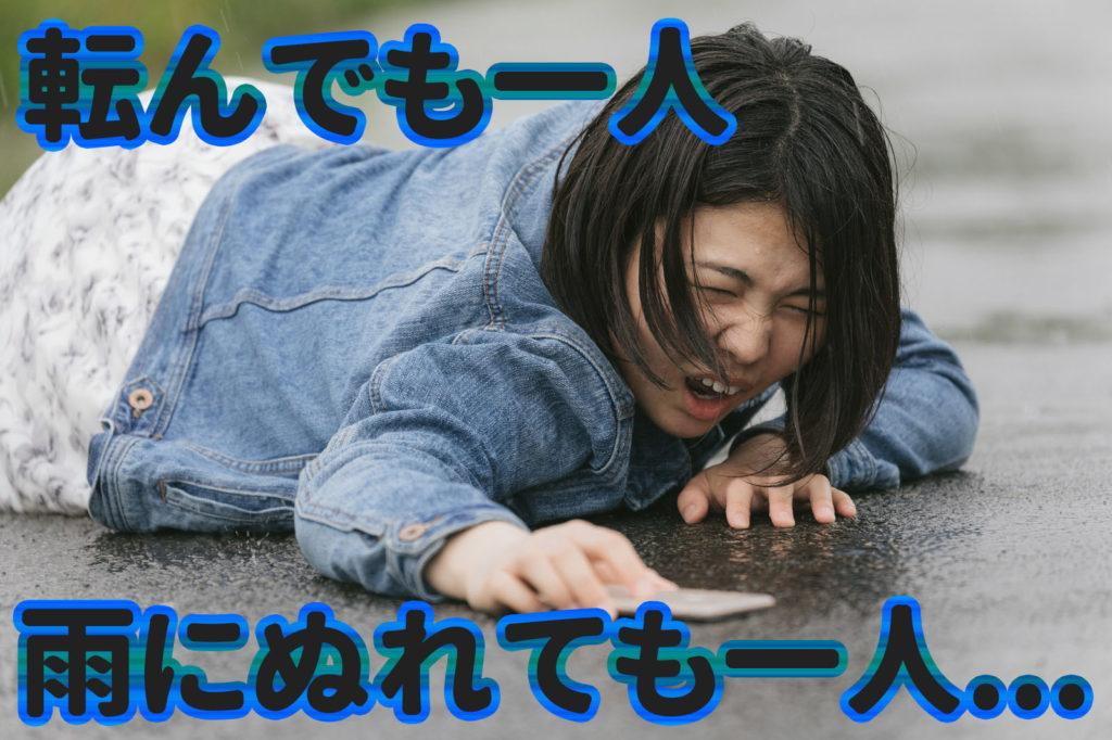 転んだ女性