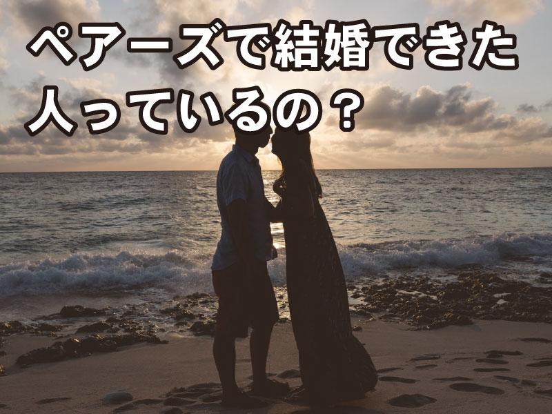 海辺の男女